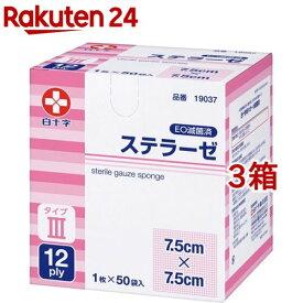 白十字 ステラーゼ 7.5cm*7.5cm 滅菌済 タイプIII 12折(50袋入*3箱セット)【白十字】