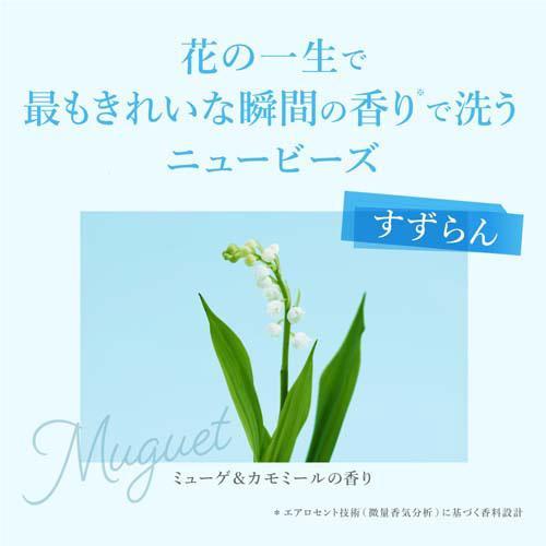 ニュービーズ洗濯洗剤ピュアクラフトの香り本体