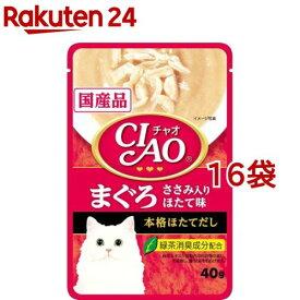 いなば チャオ パウチ まぐろ ささみ入り ほたて味(40g*16コセット)【チャオシリーズ(CIAO)】[キャットフード]