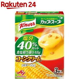 クノール カップスープ コーンクリーム 塩分40%カット(3袋入)【クノール】