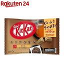 キットカット ミニ オトナの甘さ ほうじ茶(13枚入)【キットカット】