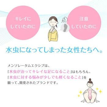 メンソレータムエクシブWきわケアジェル(セルフメディケーション税制対象)