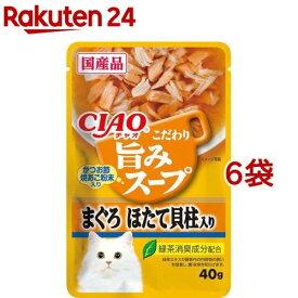 チャオ 旨みスープ パウチ まぐろ ほたて貝柱入り(40g*6袋セット)【チャオシリーズ(CIAO)】