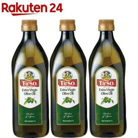 ティルソ エキストラバージンオリーブオイル(1L*3本セット)【ティルソ(Tirso)】