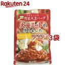 三育フーズ トマトソース野菜大豆バーグ(100g*3コセット)