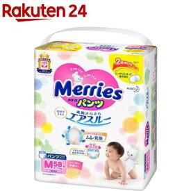 メリーズ おむつ パンツ M 6kg-11kg(58枚)【KENPO_09】【KENPO_12】【メリーズ】[オムツ 紙おむつ 赤ちゃん 通気性 肌 長時間]
