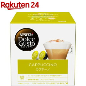 ネスカフェ ドルチェグスト カプチーノカプセルセット CAP16001(8杯分)【イチオシ】【StampgrpB】【ネスカフェ ドルチェグスト】