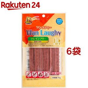 Wan Laughy 馬(70g*6袋セット)
