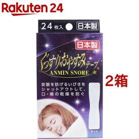 ぐっすりおやすみテープ(24枚入*2コセット)