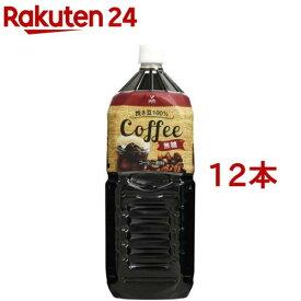 神戸居留地 コーヒー無糖(2L*12本セット)【神戸居留地】