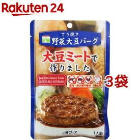 三育フーズ てり焼き野菜大豆バーグ(100g*3コセット)