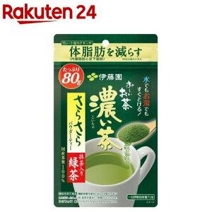 伊藤園 機能性表示食品 おーいお茶 濃い茶 さらさら 抹茶入り緑茶 袋タイプ(80g)【お〜いお茶】