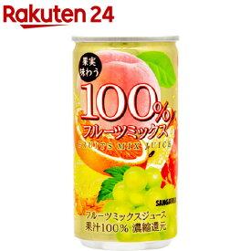 サンガリア 果実味わう100%フルーツミックスジュース(190g*30本入)【サンガリア】