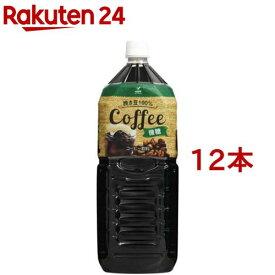 神戸居留地 コーヒー微糖(2L*12本セット)【神戸居留地】