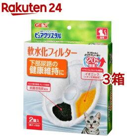 ピュアクリスタル 軟水化フィルター 猫用(2個入*3箱セット)【ピュアクリスタル】
