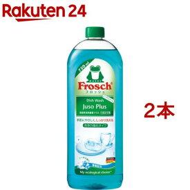 フロッシュ 食器用洗剤 重曹プラス 洗浄力強化タイプ(750ml*2コセット)【フロッシュ(frosch)】