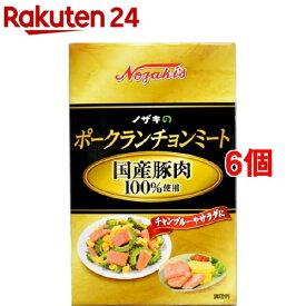 ノザキのポークランチョンミート 国産豚肉100%使用(140g*6コセット)【ノザキ(NOZAKI'S)】[缶詰]