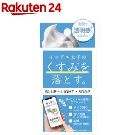 ブルー・ライト・ソープ(75g)