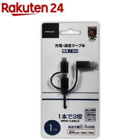 ハイディスク 3in1ケーブル 1m(Lightning/USB TypeC/microUSB)ブラック HD-3IN1BK(1個)【ハイディスク(HI DISC)】