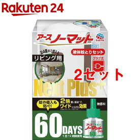 アースノーマット ワイド Next Plus セット プラグ式 60日用 無香料(2セット)【アース ノーマット】