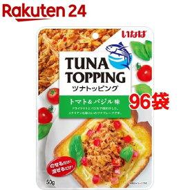 いなば ツナトッピング トマト&バジル味(50g*96袋セット)