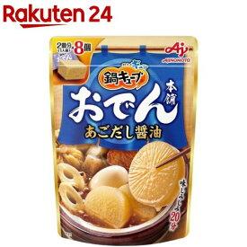 鍋キューブ おでん本舗 あごだし醤油(8個入)【鍋キューブ】