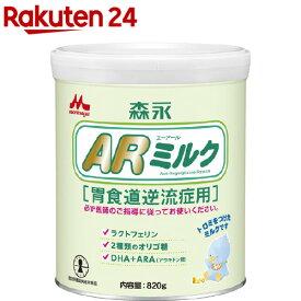 森永ARミルク大缶(820g)【イチオシ】[粉ミルク]