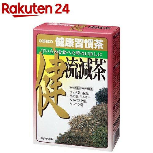 オリヒロ健康習慣茶健流減茶