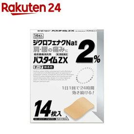 【第2類医薬品】パスタイムZX(セルフメディケーション税制対象)(14枚入)【パスタイム】