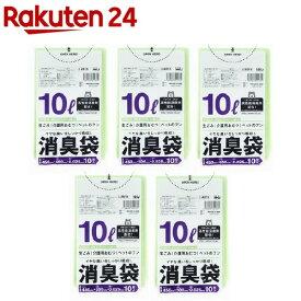 消臭袋 サニタリー用 グリーン10L AS15(10枚*5パック)