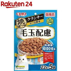 チャオ 焼かつおクランキー 毛玉配慮 かつお節味(22g*5袋入)【チャオシリーズ(CIAO)】