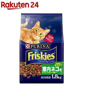 フリスキードライ 室内ネコ用 まぐろ・チキン・野菜入り(1.8kg)【フリスキー(Friskies)】[キャットフード]