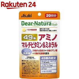 ディアナチュラ スタイル 49 アミノ マルチビタミン&ミネラル(80粒入)【Dear-Natura(ディアナチュラ)】