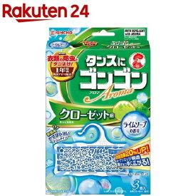 ゴンゴンアロマ 衣類の防虫剤 クローゼット用 ライムソープの香り(3コ入)【ゴンゴン】