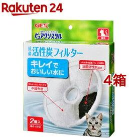 ピュアクリスタル 交換用フィルター 猫用(2個入*4箱セット)【ピュアクリスタル】