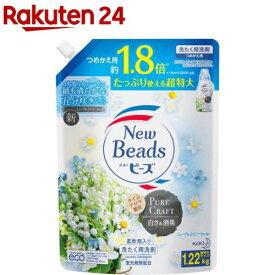 ニュービーズ 洗濯洗剤 ピュアクラフトの香り 詰め替え 特大(1220g)【ニュービーズ】