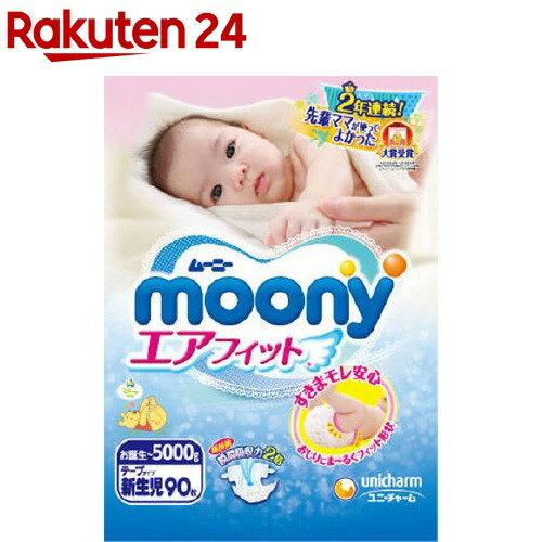 ムーニー エアフィット 新生児(90枚入)【ムーニー】