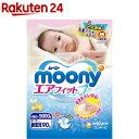 ムーニー エアフィット テープ 新生児(90枚入)【KENPO_09】【moon01】【KENPO_12】【ムーニー】