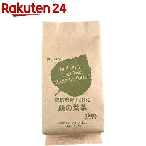 ゼンヤクノー鳥取県産100%桑の葉茶