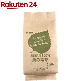 ゼンヤクノー 鳥取県産100% 桑の葉茶(18袋入)【JHA(ゼンヤクノー)】