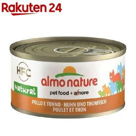 アルモネイチャー 鶏肉とまぐろのご馳走(70g)【アルモネイチャー】[キャットフード]