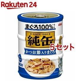 純缶ミニ3P かつお節入りまぐろ(5セット)【純缶シリーズ】
