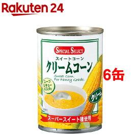 スペシャルセレクト スイートコーン クリームコーン 缶(425g*6コ)【スペシャルセレクト】[缶詰]