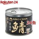 美味しい鯖 醤油煮(190g*24缶セット)【伊藤食品】