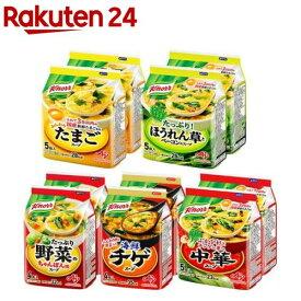 クノール フリーズドライスープ 5品種23食セット(23食*2セット)【クノール】