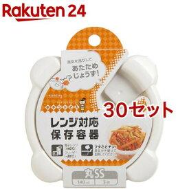キチントさん レンジ対応保存容器 丸 SSサイズ(3個入*30セット)【キチントさん】