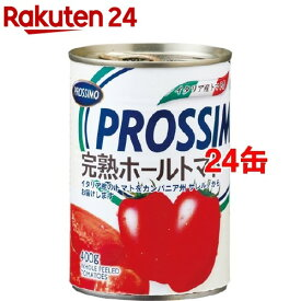 プロッシモ 完熟ホールトマト缶(400g*24コセット)【プロッシモ(PROSSIMO)】