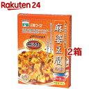 三育フーズ 麻婆豆腐の素(180g*2コセット)