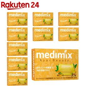 メディミックス アロマソープ ゴールド MED-TAR10P(10個セット)【medimix(メディミックス)】
