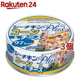 シーチキン プラス コーン&チーズ(80g*3コセット)【シーチキン】[缶詰]